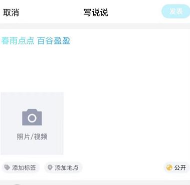 QQ空间推广软件